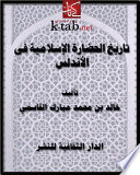 تاريخ الحضارة الإسلامية فى الأندلس