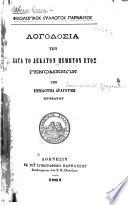 Logodosia tōn kata to dekaton pempton etos genomenōn [1880]