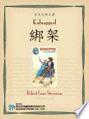 download ebook kidnapped (綁架) pdf epub