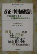 改正・中国商標法