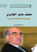 محمد عابد الجابري و مشروع النقد العقل العربي