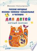 Русские народные песенки, попевки, колыбельные и частушки для детей. Нотный сборник