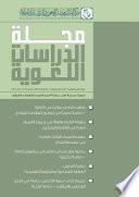 مجلة الدراسات اللغوية المجلد 22- العدد 2
