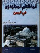 A'immat al-ʻilm al-mujtahidūn fī al-Yaman