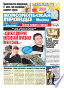 Комсомольская Правда. Москва 165-11-2012
