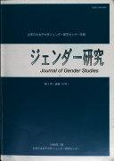 Journal of gender studies