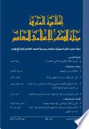 إسلامية المعرفة: مجلة الفكر الإسلامي المعاصر - العدد 88
