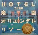Hotel 楽園オリエンタルリゾート