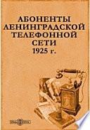 Абоненты Ленинградской телефонной сети 1925 г.