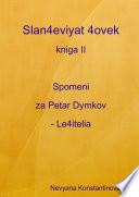 Slan4eviyat 4ovek - kniga II. Spomeni za Petar Dymkov - Le4itelia