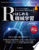 Rではじめる機械学習 データサイズを抑えて軽量な環境で攻略法を探る