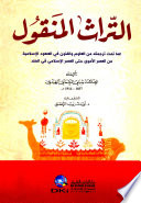 التراث المنقول (عما تمت ترجمته من العلوم والفنون في العهود الإسلامية في الهند)