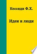 Идеи и люди: историко-философские и социально-политические этюды