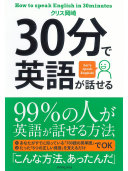 30分で英語が話せる -- 99%の人が英語が話せる方法