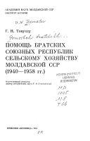 Помощь братских союзных республик сельскому хозяйству Молдавской ССР, 1940-1958 гг