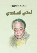 download ebook أحلى قصائدي pdf epub