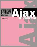 基礎Ajax+JavaScript 【PDF版】