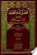 فضل الله الصمد في توضيح الأدب المفرد 1-2 ج2