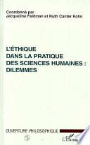 L'ETHIQUE DANS LA PRATIQUE DES SCIENCES HUMAINES : DILEMMES