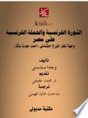 الثورة الفرنسية والحملة الفرنسية على مصر