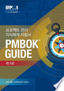 Guide to the Project Management Body of Knowledge  PMBOK   Guide    Sixth Edition  KOREAN