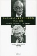カール・バルト=滝沢克己往復書簡 1934‐1968