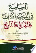الجامع في السنن والآداب والمغازي والتاريخ