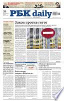 Ежедневная деловая газета РБК 214