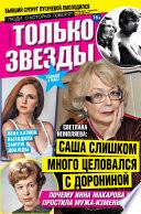 Желтая газета. Только звезды 15-2014