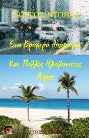 Ena Vrohero Apogeuma Kai Polles Ilioloustes Meres  Greek Edition