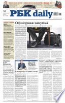 Ежедневная деловая газета РБК 67-2014