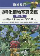 日本帰化植物写真図鑑