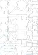 デザインする思考力 -- 東大エグゼクティブ・マネジメント