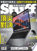 STUFF史塔夫科技 國際中文版 2017 02月號