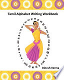 Tamil Alphabet Writing Workbook