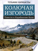 Колючая изгородь - Повести и Карабахские были