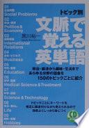 CD BOOK トピック別文脈で覚える英単語