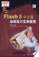 Flash 8中文版动画设计实例教程
