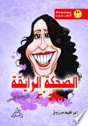 الضحكة الرايقة ج5