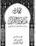 نفحات من نور القرآن