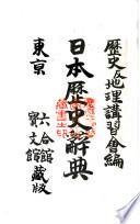 日本〓史辭典