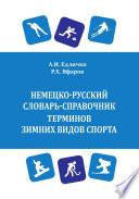 Wintersport Deutsch Russisches W Rterbuch