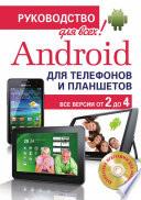 Android для телефонов и планшетов : недостающее руководство для всех!