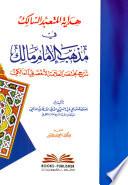 هداية المتعبد السالك في مذهب الإمام مالك شرح مختصر العلامة الأخضري المالكي