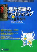 理系英語のライティング