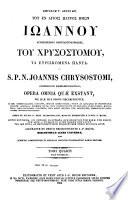 Patrologiae Cursus Completus Series Graeca