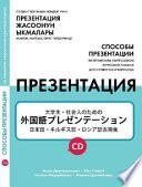 大学生・社会人のための外国語プレゼンテーション:日本語・キルギス語・ロシア語表現集