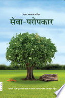 Right Understanding To Helping Others Benevolence Marathi