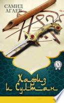 Хафиз и султан