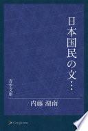 日本国民の文化的素質